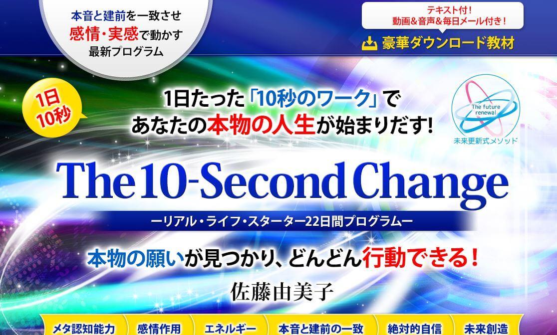 10second1